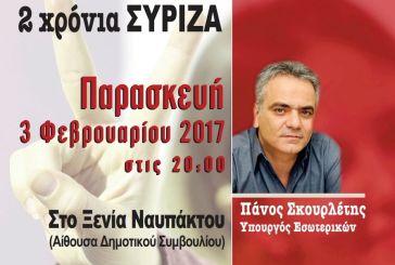Oμιλία Σκουρλέτη στη Ναύπακτο για τα «2 χρόνια κυβέρνησης ΣΥΡΙΖΑ»