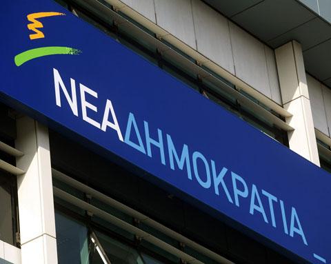 Γιώργος Σιορίκης και Παρασκευή Κατσιώπη σε θέσεις της ΝΟΔΕ