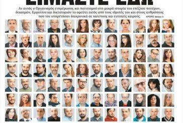 «Είμαστε εδώ»: Το εξώφυλλο των «Νέων» με τους δημοσιογράφους της εφημερίδας