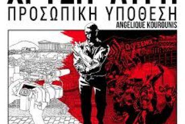 """Αγρίνιο: το ντοκιμαντέρ """"Χρυσή Αυγή Προσωπική υπόθεση'' στη Ρωγμή"""