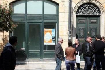 Απαγγελία κατηγοριών σε 62 άτομα για το σκάνδαλο «Αχαϊκή Συνεταιριστική Τράπεζα»