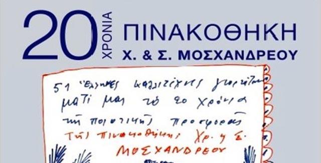 pol-20-xronia-pinakothiki-mosxandreou