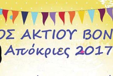 Την Κυριακή όλος ο Δήμος Ακτίου- Βόνιτσας σε  αποκριάτικο γλέντι