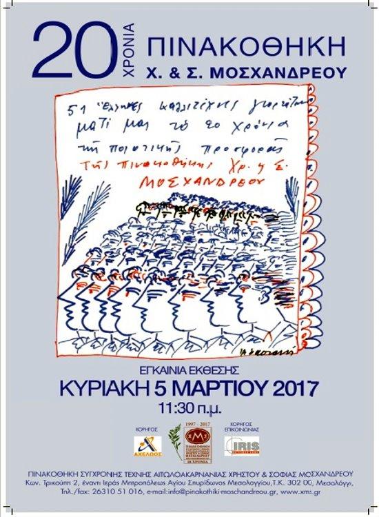 pol-mosxandreou-20xronia