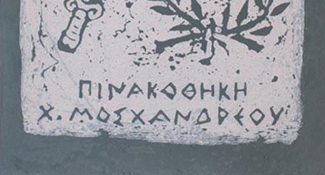 Μεγάλη γιορτή για τα 20 χρόνια της Πινακοθήκης Μοσχανδρέου