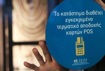 Ο Εμποροβιομηχανικός Σύλλογος Ι.Π. Μεσολογγίου ενημερώνει για την τροποποίηση της υπουργικής απόφασης για τα POS