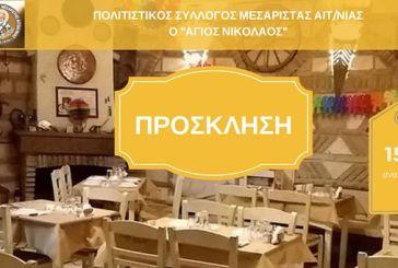 5 Μαρτίου η κοπή πίτας του Συλλόγου Μεσάριστας στην Αθήνα