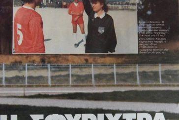 Γυναίκες διαιτητές : Η αρχή έγινε το 1989 στα γήπεδα της Αιτωλοακαρνανίας