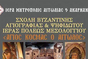 «Αναβαθμιστική ανακύκλωση υλικών σε σχέση με το Πάσχα»: Σεμινάριο από την Σχολή Βυζαντινής Αγιογραφίας