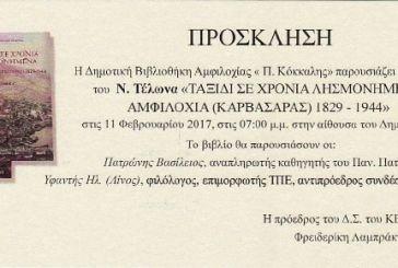 """Παρουσίαση στην Αμφιλοχία του βιβλίο του Ν. Τέλωνα """"Ταξίδι σε χρόνια λησμονημένα. Αμφιλοχία ( Καρβασαράς) 1829-1944"""""""