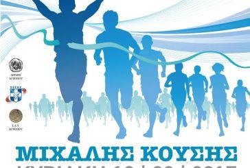 Συνεχίζονται οι εγγραφές  για συμμετοχή στον Ημιμαραθώνιο «Μιχάλης Κούσης»
