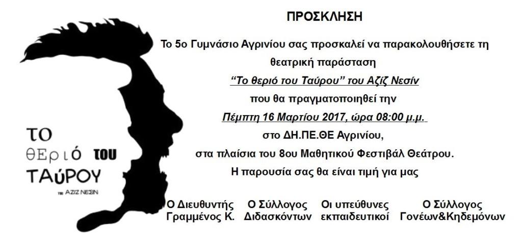 ΠΡΟΣΚΛΗΣΗ 5ο ΓΥΜΝΑΣΙΟ ΑΓΡΙΝΙΟΥ