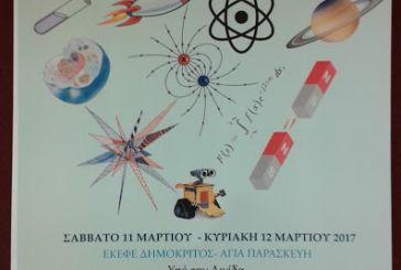 Δυναμική παρουσία δύο Γυμνασίων του Αγρινίου στο 1ο Μαθητικό Συνέδριο Έρευνας και Επιστήμης