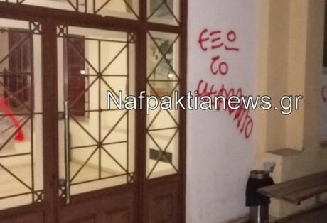 Μεσολόγγι: βανδαλισμοί στο κτίριο της Περιφερειακής Ενότητας