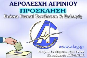 Η Αερολέσχη  Αγρινίου καλεί στην Ετήσια Τακτική Γενική Συνέλευση
