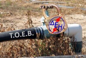 ΤΟΕΒ Αιτωλοακαρνανίας: Μη μας κόψετε το ρεύμα!