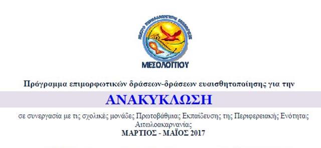 anakyklosh kpe mesologgiou (1)