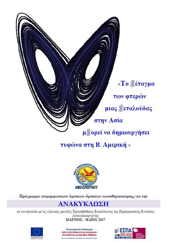 anakyklosh kpe mesologgiou (2)