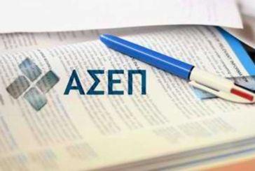 ΑΣΕΠ: Οι νέοι διαγωνισμοί για μόνιμες θέσεις σε υπουργεία & ΔΕΚΟ