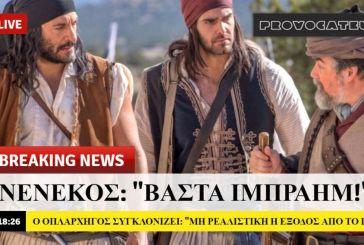 Πώς θα περιέγραφαν τότε την επανάσταση τα Ελληνικά media