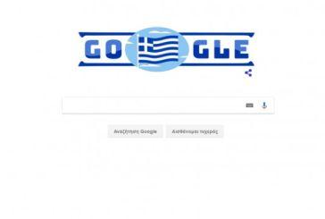 Αφιερωμένο στην επέτειο της ελληνικής επανάστασης το σημερινό doodle της Google!
