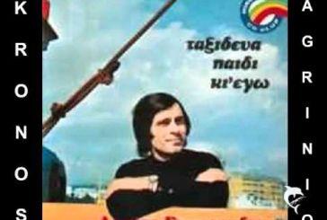 Ανάμεσα Αγρίνιο και Αιτωλικό: Ένα σουξέ της δεκαετίας του '70