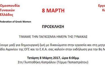 ΟΓΕ-ΕΚΑ: Εκδήλωση στη Γλυπτοθήκη Καπράλου για την Παγκόσμια Ημέρα της γυναίκας