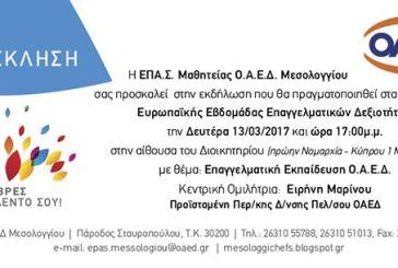 Εκδήλωση στο Μεσολόγγι για την  Επαγγελματική Εκπαίδευση ΟΑΕΔ