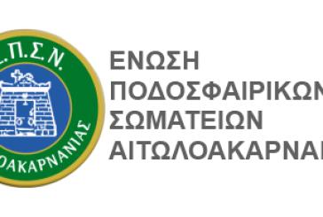 Δεν θα παραστούν όλα τα σωματεία στη Γενική Συνέλευση της ΕΠΣΑ