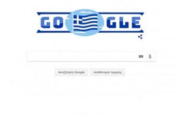 Δεν συμφωνούν όλοι με την Google για την 25η Μαρτίου