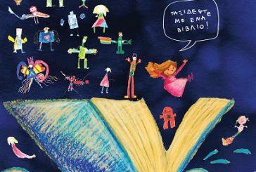 Εκδηλώσεις στο Αγρίνιο αφιερωμένες στην παιδική & νεανική λογοτεχνία