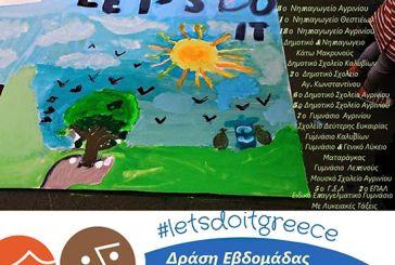 Δήμος Αγρινίου: Τα σχολεία που θα συμμετέχουν στο Let's Do It Greece