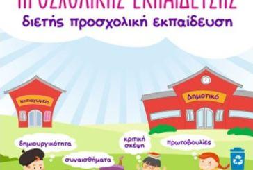 ΠΑΜΕ Εκπαιδευτικών: «Δεν υπάρχει υποχρεωτική δημόσια και δωρεάν προσχολική αγωγή»