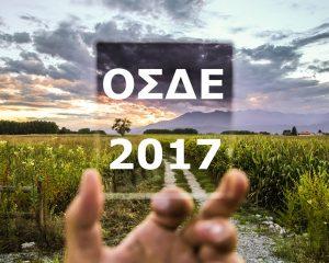 Νέος Άνεμος για το ΟΣΔΕ στο Αγρίνιο
