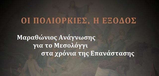 Μαραθώνιος ανάγνωσης για το Μεσολόγγι στα χρόνια της Επανάστασης
