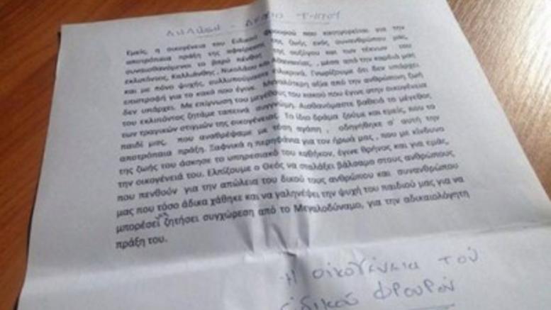 Συγκλονιστική ανακοίνωση: Η συγγνώμη της οικογένειας του αστυνομικού που σκότωσε τον ταξιτζή