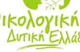 Γιατί με την Οικολογική Δυτική Ελλάδα