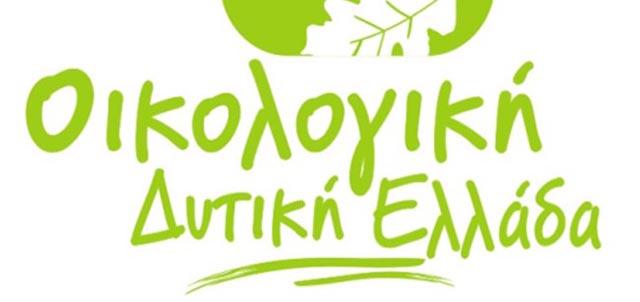 """Οικολογική Δυτική Ελλάδα: """"Όσοι στηρίζουν την πολιτική οικολογία έχουν την ωριμότητα να κρίνουν ορθά"""""""