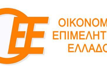 Οικονομικό Επιμελητήριο: Τα αποτελέσματα των εκλογών για τη διοίκηση του Περιφερειακού Τμήματος Βορειοδυτικής Πελοποννήσου & Δυτικής Ελλάδας
