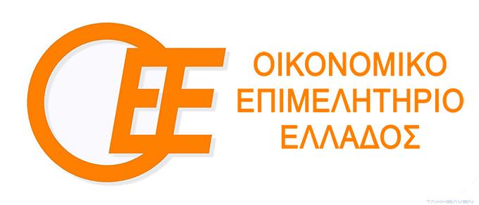 Το νέο ΔΣ του  Περιφερειακού Τμήματος του Οικονομικού Επιμελητηρίου