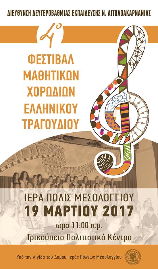 pol-afisa-festival-horodion