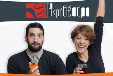 Standup comedy στο Μικρό Θέατρο Αγρινίου