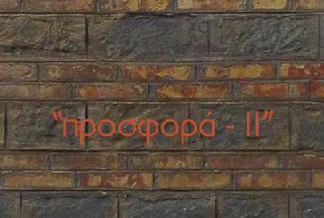 """""""Προσφορά – ΙΙ""""  στη Δημοτική Πινακοθήκη Αγρινίου"""