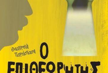 Θεατρική παράσταση για την ενίσχυση της ΕΛΕΠΑΠ στο Αγρίνιο