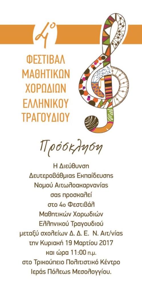 pol-festival-horodion (1)