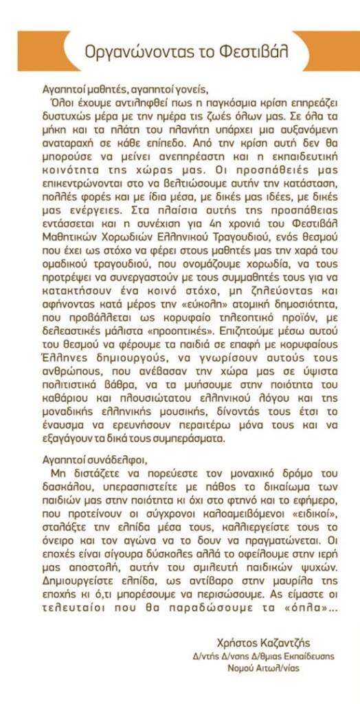 pol-festival-horodion (5)