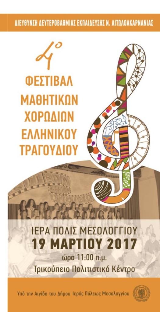 pol-festival-horodion (6)