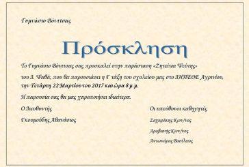 «Ζητείται Ψεύτης» από το Γυμνάσιο Βόνιτσας στο ΔΗ.ΠΕ.ΘΕ. Αγρινίου