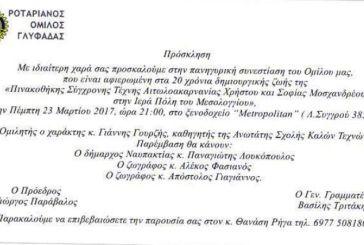 Οι RΟΤΑRY τιμούν την πολιτιστική προσφορά της Πινακοθήκης Μοσχανδρέου