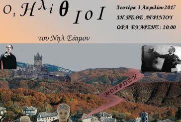 Θεατρική παράσταση «Οι Ηλίθιοι» από το 1ο ΓΕΛ Αγρινίου